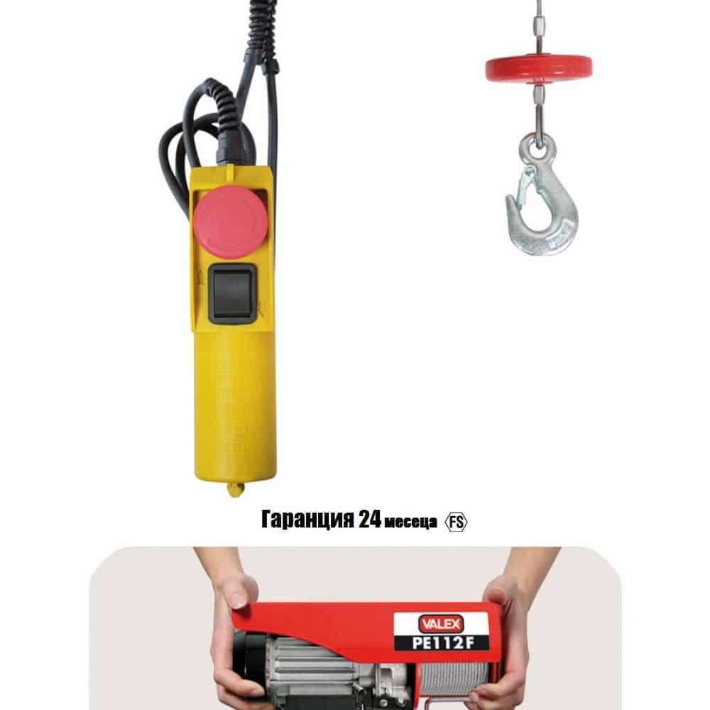 Електрически телфер PE112F